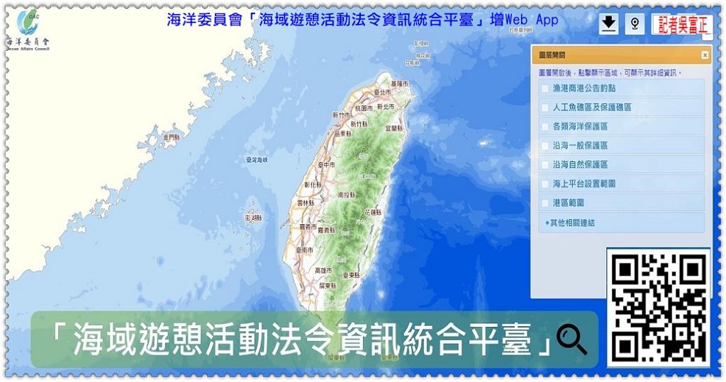 海洋委員會「海域遊憩活動法令資訊統合平臺」增Web App@全球華僑報