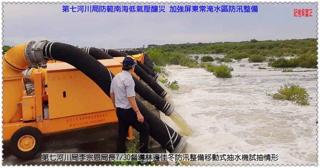 第七河川局防範南海低氣壓釀災 加強屏東常淹水區防汛整備@全球華僑報