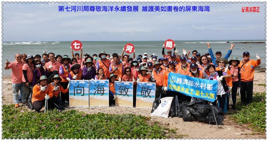 第七河川局尊敬海洋永續發展 維護美如畫卷的屏東海灣@全球華僑報
