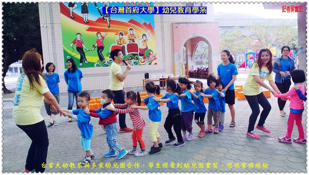 台灣首府大學幼兒園師資學士後教育學分班受理報名至6/25@全球華僑報