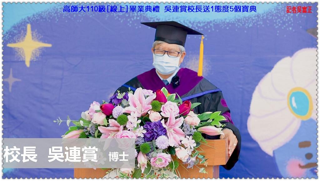 高師大110級[線上]畢業典禮 吳連賞校長送1態度5個寶典@全球華僑報