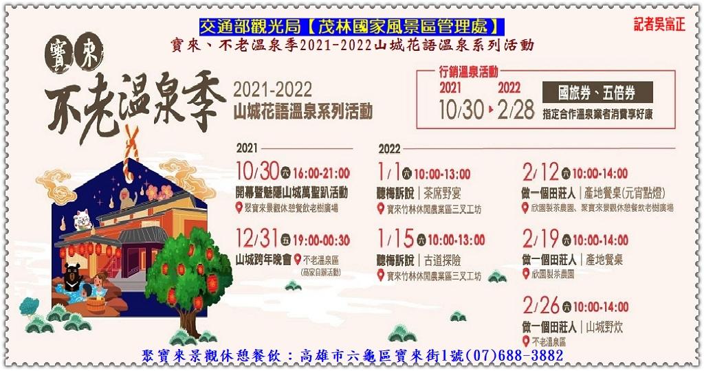 茂管處2021寶來、不老溫泉季開幕10/30聚寶來景觀老樹廣場@全球華僑報
