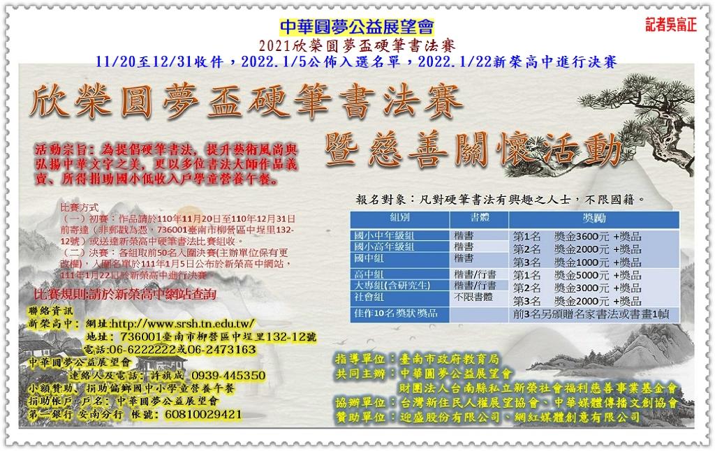 中華圓夢公益展望會2021欣榮圓夢盃硬筆書法賽@全球華僑報