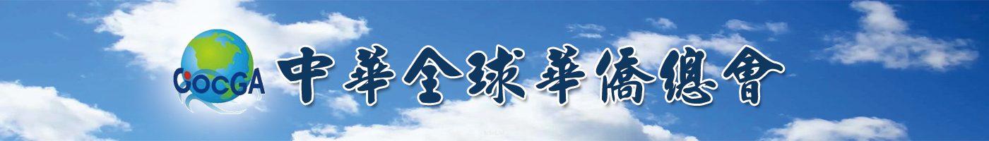 中華全球華僑總會官方網站,全球華僑報