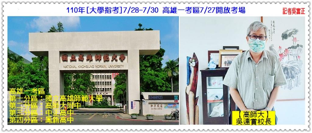 110年[大學指考]7/28-7/30 高雄一考區7/27開放考場@全球華僑報