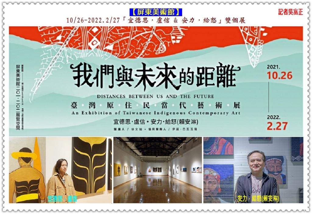 屏東美術館10/26至2022.2/27「宜德思.盧信、安力.給怒」雙個展@全球華僑報